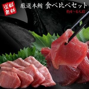 お歳暮 冬グルメ 海鮮 ギフト セット 送料無料 本鮪 大トロ 中トロ 赤身 ネギトロ マグロ漬け 食べ比べ セット 極上の旨味が味わえます! 解凍レシピ付 プレゼント まぐろ 鮪 刺身 食べ物 海