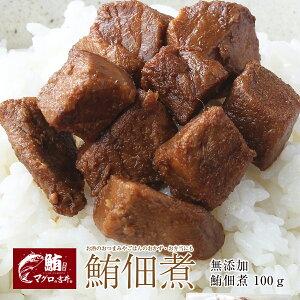 ご飯 お酒 のおともに。お弁当 にも最適! ギフト まぐろ マグロ 鮪 刺身 海鮮丼 手巻き寿司 鮪 佃煮 gd80