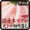 お中元 マグロ 刺身 国産 大トロ 切り落し120g 海鮮丼やお刺身に お取り寄せグルメ まぐろ 鮪 刺身