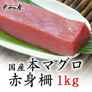 福袋 マグロ 刺身 国産 赤身柵1kg 福袋 まぐろ 海鮮 お取り寄せグルメ 鮪 刺身