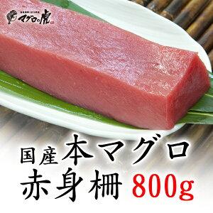 福袋 マグロ 刺身 国産 赤身柵800g 福袋 まぐろ 海鮮 お取り寄せグルメ 鮪 刺身