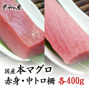 福袋 マグロ 刺身 国産 中トロ 赤身 セット 800g 福袋 まぐろ 海鮮 お取り寄せグルメ 鮪 刺身