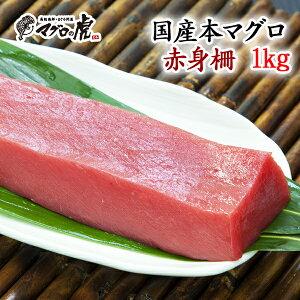 父の日ギフト 父の日 プレゼント titi chichi 父 贈り物 食べ物 福袋 マグロ 刺身 国産 赤身柵1kg 福袋 まぐろ 海鮮 お取り寄せグルメ 鮪 刺身 お取り寄せ