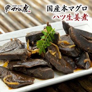 福袋 国産 本マグロ ハツ生姜煮 200g(100g×2パック) お酒の肴に ご飯のともに お取り寄せグルメ