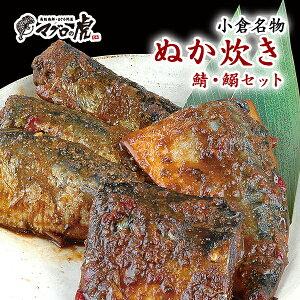 福袋 鰯 鯖のぬか炊き詰め合わせ(鰯3尾 鯖2切) 丸福水産 福袋 ご飯のともに お取り寄せグルメ ぬかだき