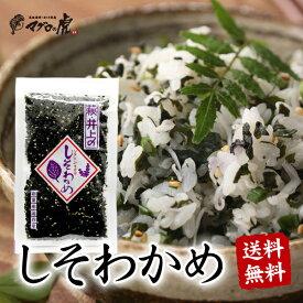送料無料 しそわかめ 90g×1袋 萩 井上商店 ポッキリ 1000円