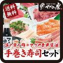 福袋 本マグロ入り 手巻き寿司セット 海の幸5種 マグロ専用醤油入 福袋