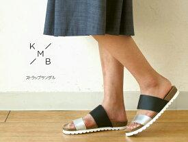 KMB(ケーエムビー) ストラップサンダル