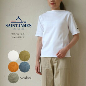 SAINT JAMES (セントジェームス) ウエッソン ライト ショートスリーブ