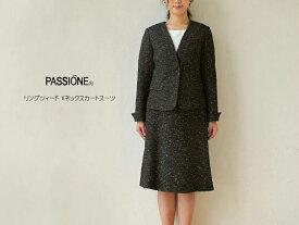 PASSIONE (パシオーネ) リングツィード Vネックスカートスーツ