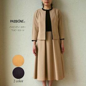 《 SALE 》 PASSIONE (パシオーネ) パイピングノーカラー ワンピーススーツ