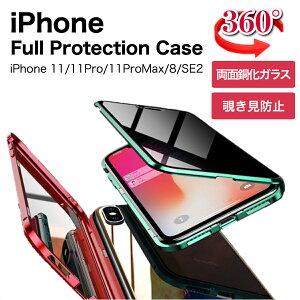覗き見防止 全面保護 前後保護 耐衝撃 両面ガラス 前後ガラス 両面 前後 マグネット吸着 360度 iPhoneケース スマホケース iPhone スマホ ケース カバー 11 11Pro 11ProMax SE SE2 第二世代 8 7