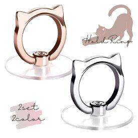 【2個set】 猫型 スマホリング iPhone Xperia Galaxy ねこ 猫耳 かわいい スマホホルダー スマホスタンド スマホ固定リング ホールドリング おしゃれ 落下防止 透明 全機種対応