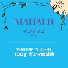 【メール便送料無料】特Aランクヘナ100g 白髪染めプレゼント&説明書付きマハロ インディゴ