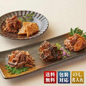 【お歳暮 惣菜 送料無料】「柿安本店」減塩しぐれ詰合せ【RS35】
