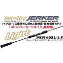 エバーグリーン ポセイドン スピンジャーカーライト PSPJ603L-1.5