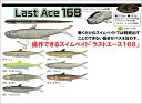 【エバーグリーン】ラストエース168
