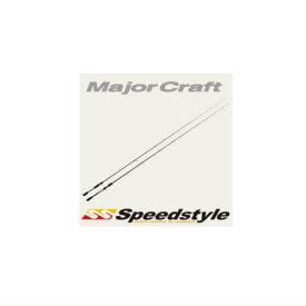 【取寄せ商品】メジャークラフト スピードスタイル SSS-672ML
