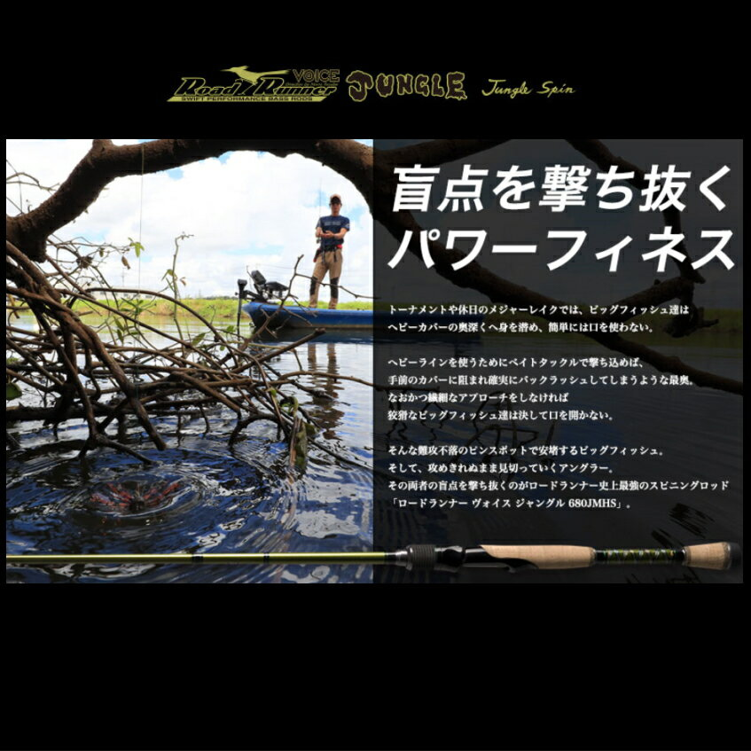 ノリーズ ロードランナー ヴォイス ジャングルスピン【RRVJ680JMHS】