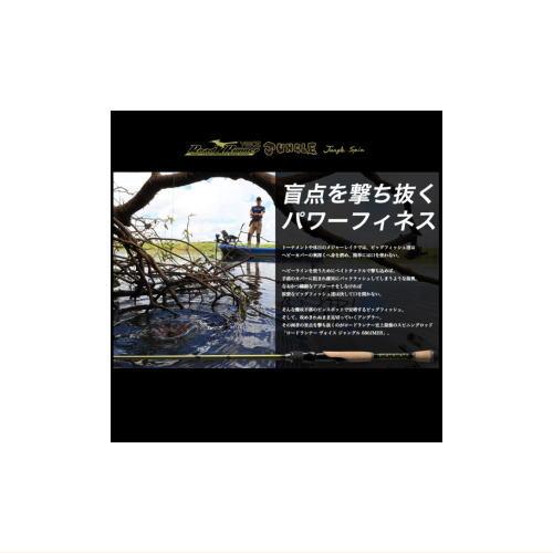 ノリーズ ロードランナー ヴォイス ジャングルスピン【RRVJ700JHS】