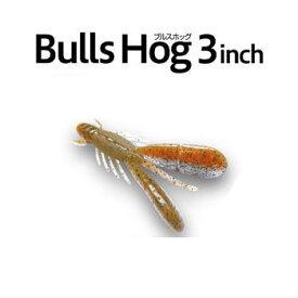 BOTTOM UP(ボトムアップ) Bulls Hog(ブルスホッグ) 3インチ