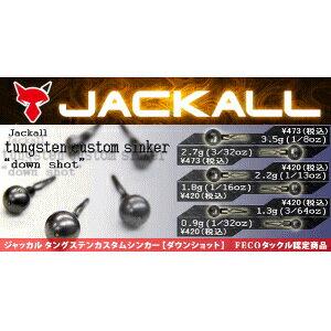 ジャッカル タングステンカスタムシンカー ダウンショット【0.9〜2.2g】