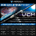 【ご予約商品・5月】ジャッカル ビンビンスティックVCM【BSC-70SUL-VCM】
