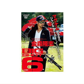 内外出版 ルアーマガジンDVD 金森隆志 ビッグショット6 BIG SHOT 6