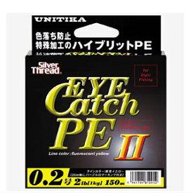 ユニチカ シルバースレッドアイキャッチPE2 150m巻き 0.3号 3lb (PEライン)