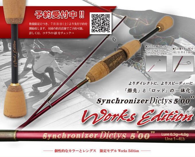 アイビーライン シンクロナイザー・ディクティス5'00 ワークスエディション