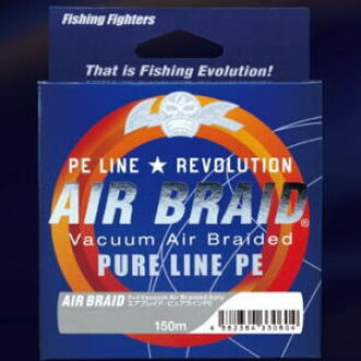 釣魚戰士空氣辮子FishingFighters AIR BRAID