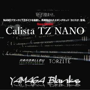 【送料無料】 ヤマガブランクス カリスタ Calista 【89ML/TZ NANO】