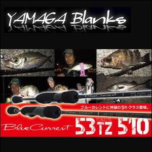 【送料無料】ヤマガブランクス ブルーカレント510 BlueCurrent 510