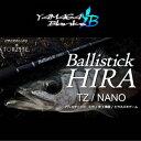 【送料無料】 ヤマガブランクス バリスティック・ヒラ11H TZナノ Ballistick HIRA 11H TZ/NANO
