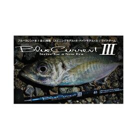 【在庫あり・即納】ヤマガブランクス ブルーカレント3 【53】 BlueCurrent3 【53】