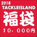 ご予約 2018年 タックルアイランド オリジナル新春福袋 バス 10000円