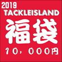 ご予約 正月お届け 2019年 タックルアイランド福袋 バス 10000円