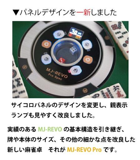 全自動麻雀卓MJ-REVOPro(28ミリ牌)静音タイプ/折りたたみ脚タイプ