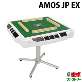■保証12ヶ月■ 点数表示機能付き 全自動麻雀卓 AMOS JP EX アモスジェーピーイーエックス 雀卓ファクトリーオリジナルセット 座卓兼用【代引不可】 amosjpex