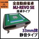 全自動麻雀卓 MJ-REVO SE (33ミリ牌)  静音タイプ / 座卓仕様