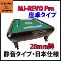 全自動麻雀卓MJ-REVOPro(28ミリ牌)静音タイプ座卓仕様