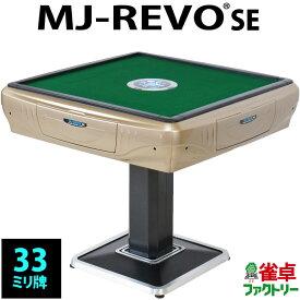 全自動麻雀卓 MJ-REVO SE 33ミリ ゴールド 3年保証 静音タイプ かんたん組立 麻雀牌