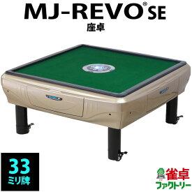全自動麻雀卓 MJ-REVO SE 座卓 33ミリ ゴールド 3年保証 静音タイプ かんたん組立 麻雀牌