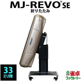全自動麻雀卓 静音タイプ MJ-REVO SE(33ミリ牌)折りたたみタイプ シャンパンゴールド 安心1年保証 説明書 簡単組み立て
