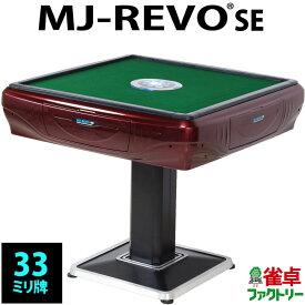 全自動麻雀卓 静音タイプ MJ-REVO SE(33ミリ牌)シャインレッド 安心1年保証 説明書 簡単組み立て