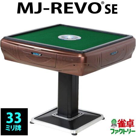 【新色】全自動麻雀卓静音タイプMJ-REVOSE(33ミリ牌)パールブラウン安心1年保証説明書簡単組み立て