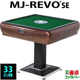全自動麻雀卓 静音タイプ MJ-REVO SE(33ミリ牌)パールブラウン 安心1年保証 説明書 簡単組み立て