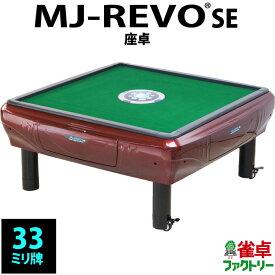 全自動麻雀卓 静音タイプ MJ-REVO SE(33ミリ牌)座卓タイプ シャインレッド 安心1年保証 説明書 簡単組み立て