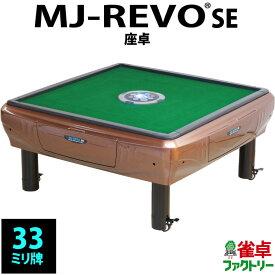全自動麻雀卓 静音タイプ MJ-REVO SE(33ミリ牌)座卓タイプ パールブラウン 安心1年保証 説明書 簡単組み立て