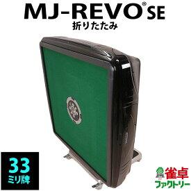 全自動麻雀卓 静音タイプ MJ-REVO SE(33ミリ牌) 折りたたみ脚タイプ 安心1年保証 説明書 簡単組み立て
